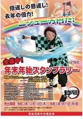 令和2年〜3年のポスター(C)気仙沼新中央商店会