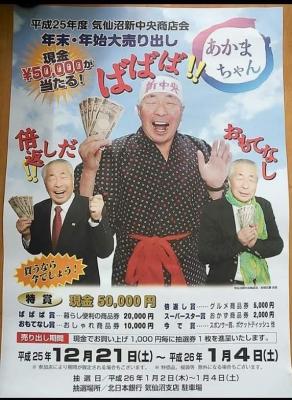 平成25年〜26年のポスター(C)気仙沼新中央商店会