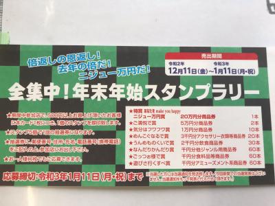 スタンプラリーカード(C)気仙沼新中央商店会
