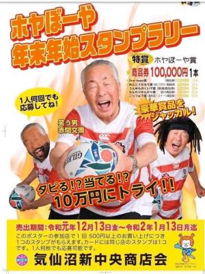 令和元年〜2年のポスター(C)気仙沼新中央商店会