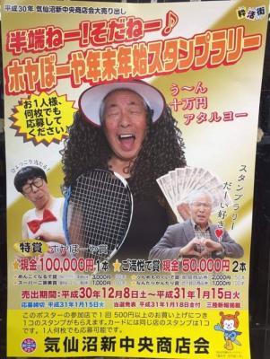平成30年〜31年のポスター(C)気仙沼新中央商店会