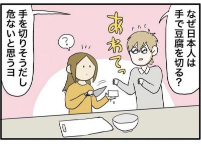 手の上で豆腐を切る山本さんをハラハラしながら見守るアダムさん(画像提供:@kana_in_tokyo)