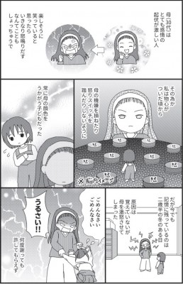 漫画『毒親絶縁日記』「第1章幼少期〜小学生編」(C)ぴあ
