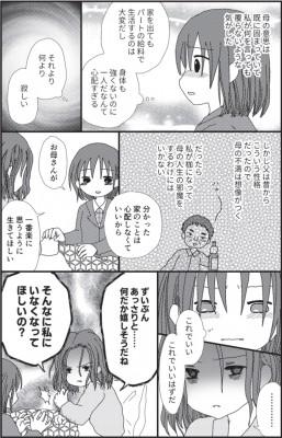漫画『毒親絶縁日記』「第3章高校生編」(C)ぴあ