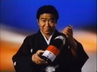 石原裕次郎出演 松竹梅 「大安」篇 1984年