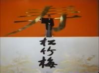 石原裕次郎出演 松竹梅 「紅白ステージ」篇 1986年