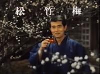 渡哲也出演 松竹梅 「松・竹・梅」篇 1988年