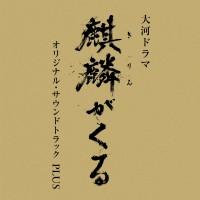 NHK大河ドラマ「麒麟がくる」オリジナル・サウンドトラック PLUS(配信限定)