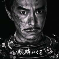 NHK大河ドラマ「麒麟がくる」オリジナル・サウンドトラック Vol.3