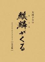 NHK大河ドラマ「麒麟がくる」オリジナル・サウンドトラック 完全盤
