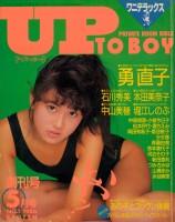『アップトゥボーイ』1986年5月号(創刊号)