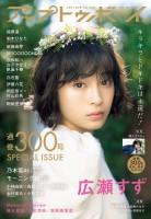 『アップトゥボーイ』2021年4月号(300号)