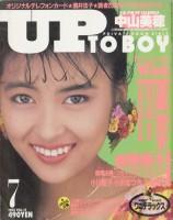 『アップトゥボーイ』1988年7月号(14号)