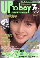 『アップトゥボーイ』1994年7月号(50号)