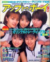 『アップトゥボーイ』1998年5月号(90号)