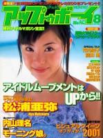 『アップトゥボーイ』2001年8月号(129号)