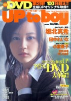 『アップトゥボーイ』2006年6月号(174号)