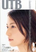 『アップトゥボーイ』2008年6月号(185号)