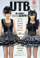 『アップトゥボーイ』2010年12月号(200号)