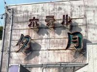 【愛知県】鉢地坂モーテル群 坂道に居並ぶ漢字店名はいかがわしさ満点