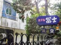 【愛知県】鉢地坂モーテル群 富士という名の渋いホテル