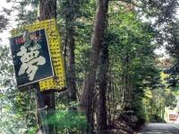 【愛知県】鉢地坂モーテル群 夢というホテルの電飾板