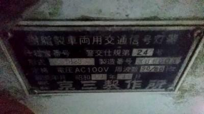 たろうくんが落札した昭和製の信号機