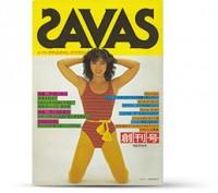 1981年にはザバスユーザーの会員組織「ザバスメイト」を設立。画像提供:明治『ザバス』