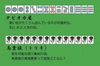 麻雀複雑で難しい!って人のために、これだけは覚えとけっていう最低限の役