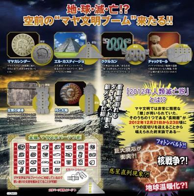 【ボツ案】マヤ文字 画像提供/タカラトミーアーツ