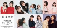 『卒業記念フォトブック』で2期生メンバー全員を堀未央奈がプロデュース