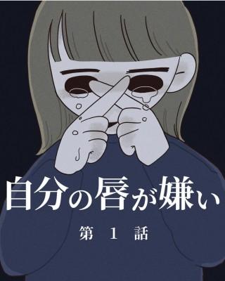 「自分の唇が嫌い」コンプレックスへの考え方を漫画で発信(画像提供:anzu.shiba.log)
