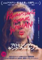 『プロミシング ・ ヤング ・ ウーマン』(7月16日公開)