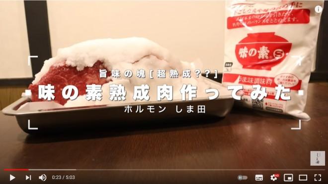 1ヵ月熟成肉や秘伝のタレレシピが話題を呼んでいるYouTubeチャンネル『ホルモンしま田』