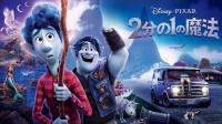 『 2分の 1の魔法 』(C)2021 Disney/Pixar