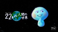 『 22番 vs 人間の世界 』(C)2021 Disney/Pixar
