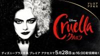 『 クルエラ 』(C)2021 Disney
