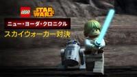 『 LEGO スター・ウォーズ /ニュー・ヨーダ・クロニクル 』(C)2021 TM & (C) LucasfilmLtd. All Rights Reserved.