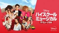 『 ハイスクール・ミュージカル:ザ・ミュージカル シーズン 2』(C)2021 Disney