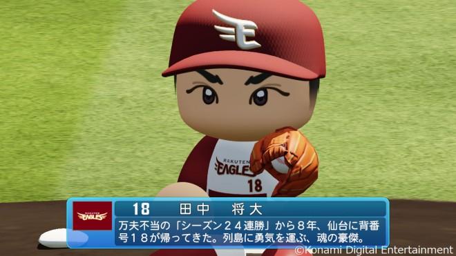 『eBASEBALLパワフルプロ野球2020』より、東北楽天ゴールデンイーグルス・田中将大