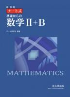 チート式数�U+B