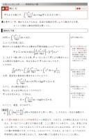ちゃあと式算術弐+乙