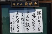 最明寺の掲示板