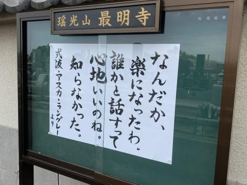 最明寺の掲示板 画像提供:最明寺