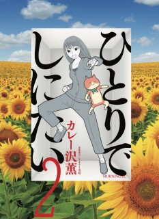 漫画『ひとりでしにたい』(著:カレー沢薫/協力:ドネリー美咲/講談社)