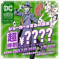 (3)ジョーカーの超得割引