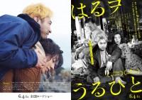 映画『はるヲうるひと』6月4日より全国公開が決定