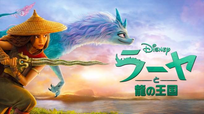 『ラーヤと龍の王国』(C)2021 Disney