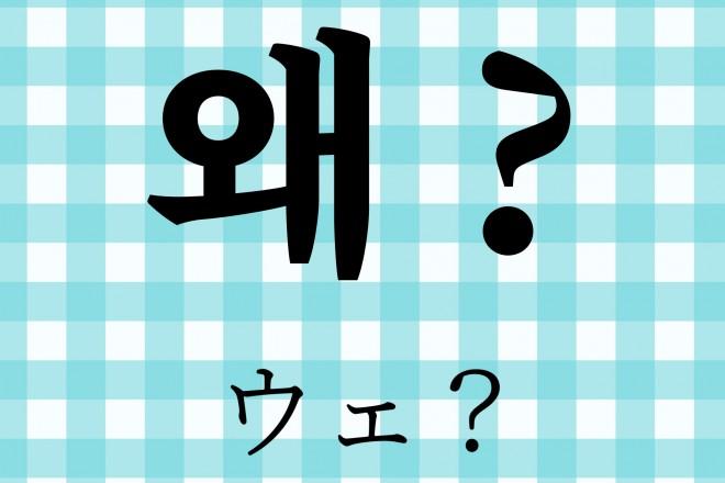 アイゴ 韓国 語 意味