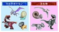 「カセキポケモン」と古生物の比較ビジュアル